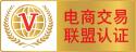 电商交易联盟认证