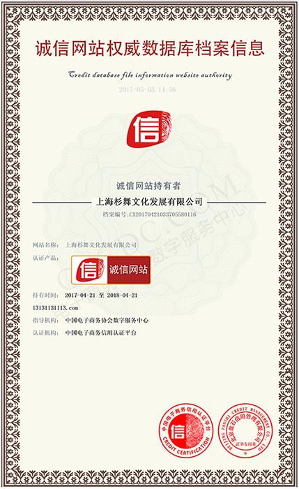 诚信网站认证