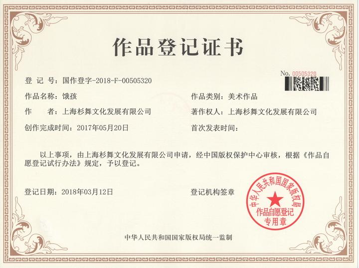 美术作品版权证书